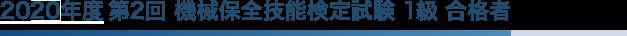 2020年度 第2回 機械保全技能検定試験 1級 合格者