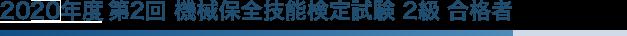 2020年度 第2回 機械保全技能検定試験 2級 合格者